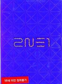 2NE1: To Anyone