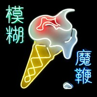 Blur : The Magic Whip