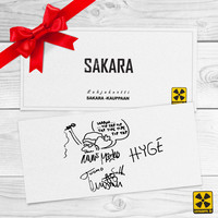 Sakara Records: Sakara Records lahjakortti