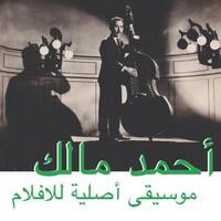 Soundtrack: Musique original du films
