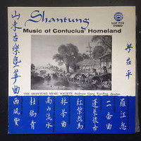 V/A: Shantung: Music Of Confucius' Homeland