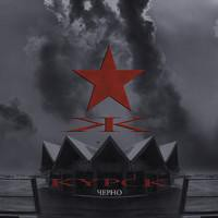 KYPCK: Cherno
