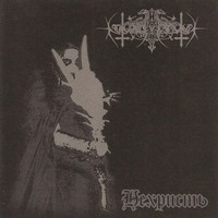 Nokturnal Mortum: Nechrist