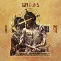 Bartłomiej Krysiuk's Batushka: Hospodi