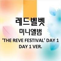 Red Velvet: The reve festival day 1 (mini album)