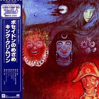 King Crimson : In The Wake Of Poseidon