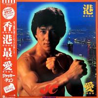 Soundtrack: Hong Kong My Love