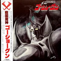 Soundtrack: GoShogun