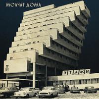 Molchat Doma: Etazhi