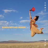 A Moving Sound: Songs beyond words