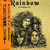 Rainbow : Long Live Rock and Roll - Used LP