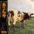 Pink Floyd : Atom Heart Mother - Used LP